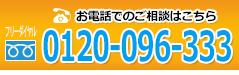お問合せ電話番号0120-096-333