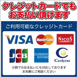 クレジットカードでもお支払い出来ます