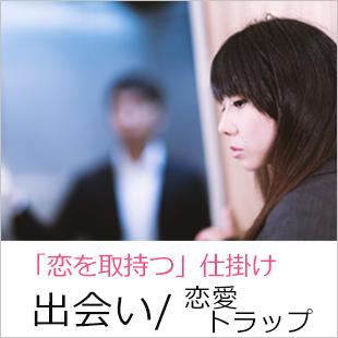 出会い/恋愛トラップ